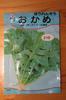 060918ホウレンソウおかめIMG_2426.jpg