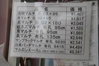 070217マルチ価格表IMG_3621.jpg